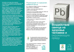 lead-booklet-rus