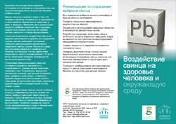 lead-booklet-rus