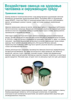 lead-leaflet-rus