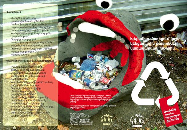 waste1